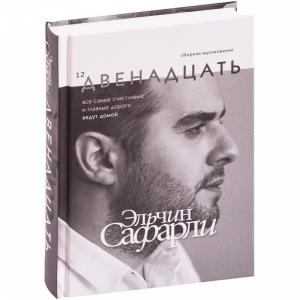 """Книга """"ДВЕНАДЦАТЬ"""""""