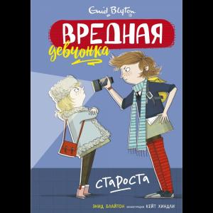 """Книга""""ВРЕДНАЯ ДЕВЧОНКА-СТАРОСТА"""""""