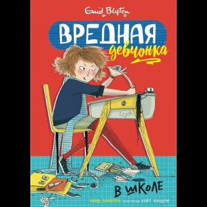 """Книга""""ВРЕДНАЯ ДЕВЧОНКА В ШКОЛЕ"""""""