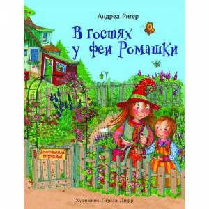 """Книга """"В ГОСТЯХ У ФЕИ РОМАШКИ"""""""
