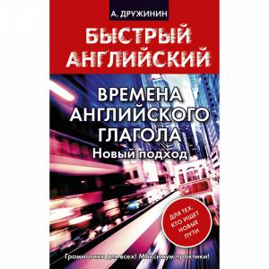 "Книга""ВРЕМЕНА АНГЛИЙСКОГО ГЛАГОЛА"""