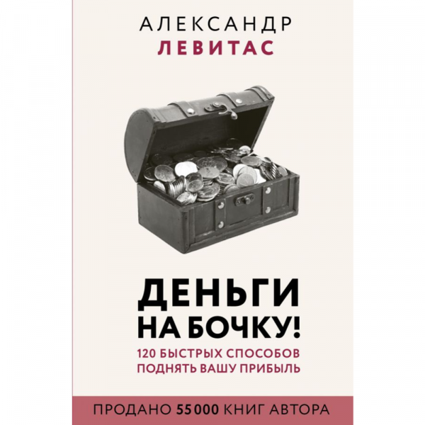 """Книга """"ДЕНЬГИ НА БОЧКУ!"""""""