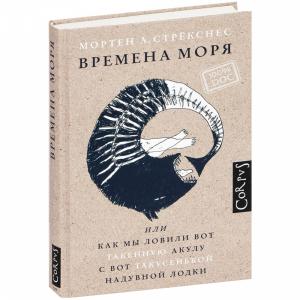 "Книга""ВРЕМЕНА МОРЯ"""