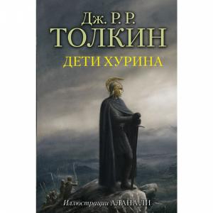 """Книга """"ДЕТИ ХУРИНА """"(с илл. Алана Ли)"""