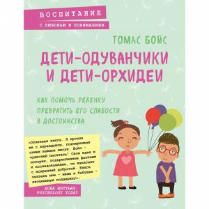 """Книга """"ДЕТИ-ОДУВАНЧИКИ И ДЕТИ-ОРХИДЕИ"""""""