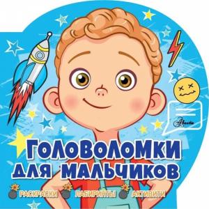 """Игры """"ГОЛОВОЛОМКИ ДЛЯ МАЛЬЧИКОВ"""""""