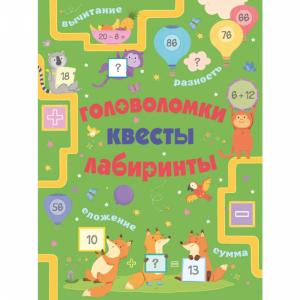 """Игры """"ГОЛОВОЛОМКИ"""