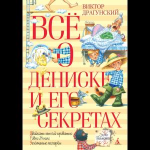 """Книга""""ВСЁ О ДЕНИСКЕ И ЕГО СЕКРЕТАХ"""""""