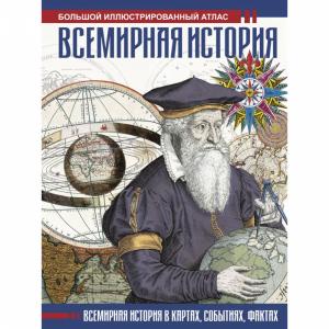 """Атлас""""ВСЕМИРНАЯ ИСТОРИЯ""""(Иллюстрированы)"""