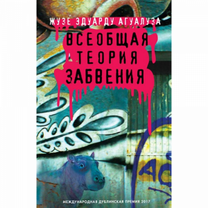 """Книга""""ВСЕОБЩАЯ ТЕОРИЯ ЗАБВЕНИЯ """"(16+)"""