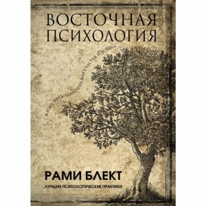 """Книга""""ВОСТОЧНАЯ ПСИХОЛОГИЯ В 1 КНИГЕ"""""""