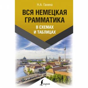 """Книга""""НЕМЕЦКАЯ ГРАММАТИКА"""""""