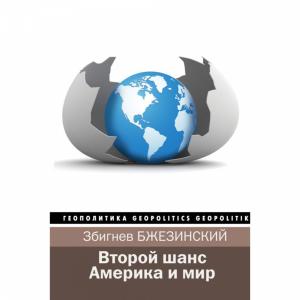 "Книга""АМЕРИКА И МИР""Второй шанс"