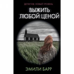 """Книга""""ВЫЖИТЬ ЛЮБОЙ ЦЕНОЙ"""""""