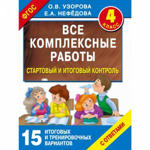 """Пособие""""КОМПЛЕКСНЫЕ РАБОТЫ""""(4-й класс)"""