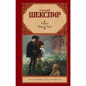 """Книга""""ГАМЛЕТ""""(Король Лир)"""