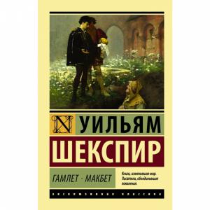 """Книга""""ГАМЛЕТ"""" (Макбет)"""
