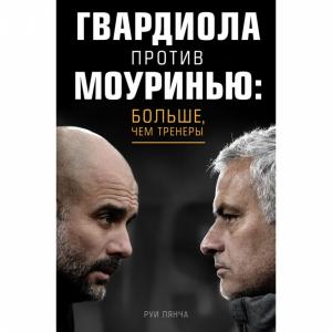 """Книга""""ГВАРДИОЛА ПРОТИВ МОУРИНЬЮ"""""""