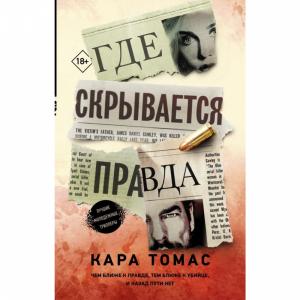 """Книга""""ГДЕ СКРЫВАЕТСЯ ПРАВДА"""""""