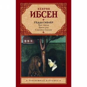 "Книга""ГЕДДА ГАБЛЕР"""