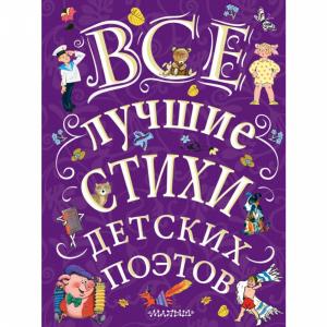"""Книга""""СТИХИ ДЕТСКИХ ПОЭТОВ"""""""