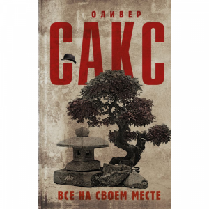 "Книга""ВСЕ НА СВОЕМ МЕСТЕ"""