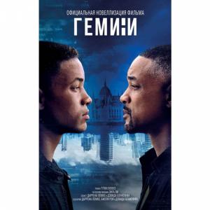 "Книга""ГЕМИНИ"""