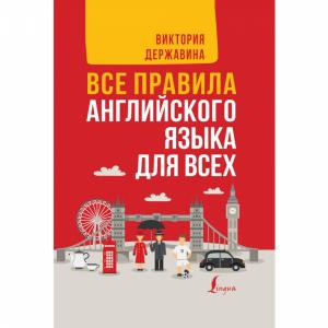"""Книга""""ПРАВИЛА АНГЛИЙСКОГО ЯЗЫКА""""(д/всех)"""