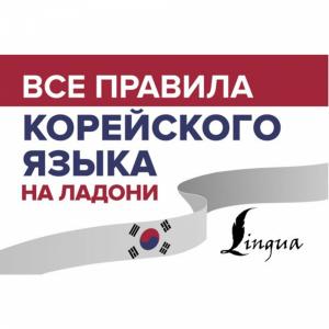 """Книга""""ПРАВИЛА КОРЕЙСКОГО ЯЗЫ""""(на ладони)"""