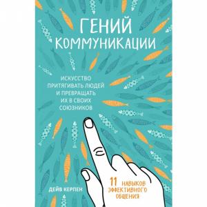 """Книга""""ГЕНИЙ КОММУНИКАЦИИ"""""""