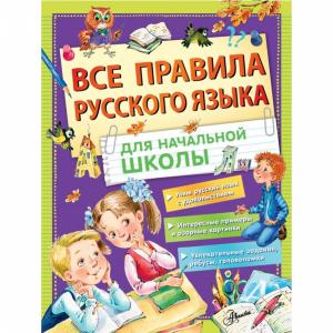 """Книга""""ПРАВИЛА РУССКОГО ЯЗЫКА"""""""