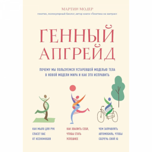 "Книга""ГЕННЫЙ АПГРЕЙД"""