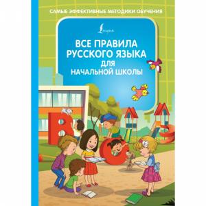 """Книга""""ПРАВИЛА РУССКОГО ЯЗЫКА""""(д/нач.шк.)"""