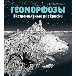 """Книга""""ГЕОМОРФОЗЫ"""""""
