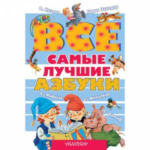 """Книга""""АЗБУКА!"""""""