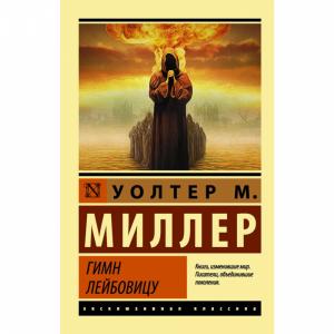 """Книга""""ГИМН ЛЕЙБОВИЦУ"""""""