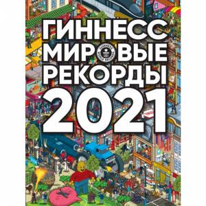 """КнигА""""МИРОВЫЕ РЕКОРДЫ 2021"""""""