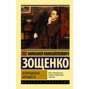 """Книга""""ВОЗВРАЩЕННАЯ МОЛОДОСТЬ"""""""