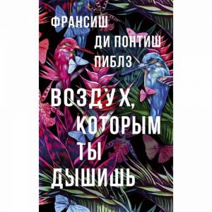 "Книга""ВОЗДУХ"