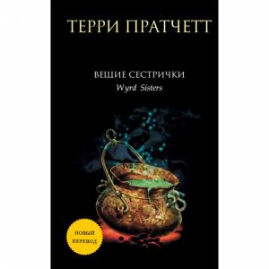 """Книга""""ВЕЩИЕ СЕСТРИЧКИ"""" (новый перевод)"""