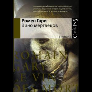 """Книга""""ВИНО МЕРТВЕЦОВ"""""""