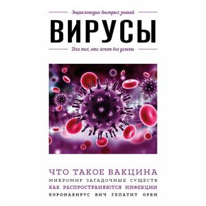 "Книга""ВИРУСЫ""(Для тех"