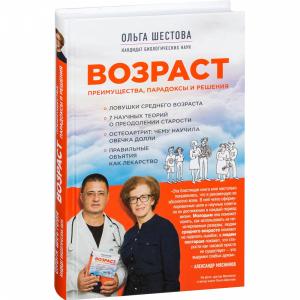 """Книга""""ВОЗРАСТ""""(преиму."""