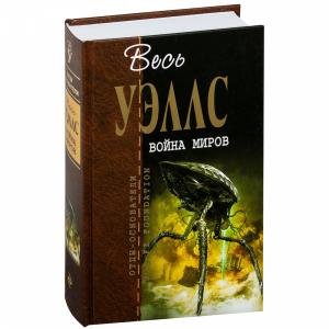 """Книга""""ВОЙНА МИРОВ"""""""