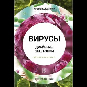 """Книга""""ВИРУСЫ""""(Драйверы эволюции)"""