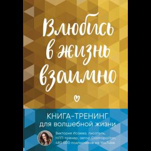 """Книга""""ВЛЮБИСЬ В ЖИЗНЬ ВЗАИМНО"""""""