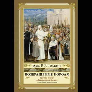 """Книга""""ВОЗВРАЩЕНИЕ КОРОЛЯ""""(2 издание)"""