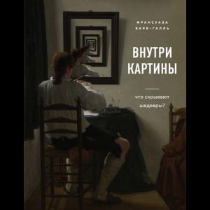 """Книга""""ВНУТРИ КАРТИНЫ"""""""
