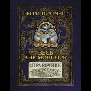 """Книга""""ВЕСЬ-АНК МОРПОРК""""(Путеводитель)"""