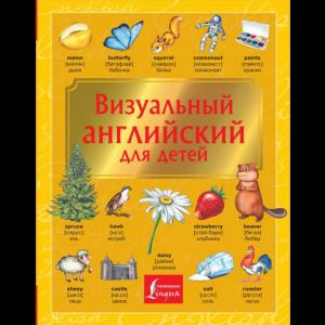 """Словарь""""ВИЗУАЛЬНЫЙ АНГЛИЙСКИЙ""""(д/детей)"""